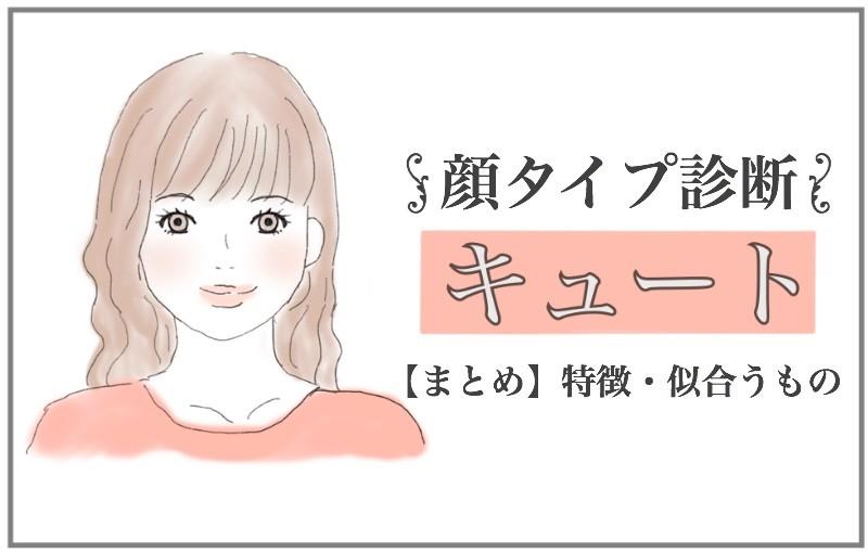 顔 タイプ